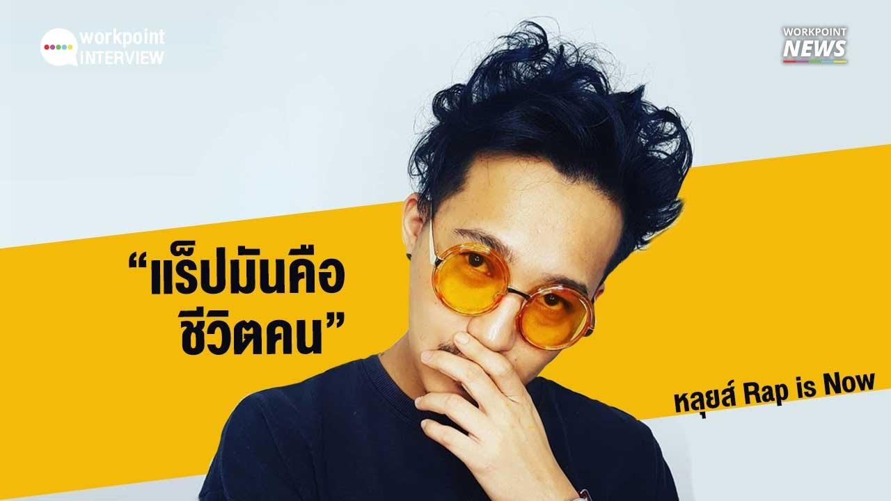 The Rapper สัมภาษณ์ 'หลุยส์' ธชา คงคาเขตร - Workpoint News
