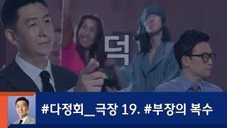 [정치부회의] 다정회 극장 19. 이 죽일 놈의 '덕'…부장의 복수