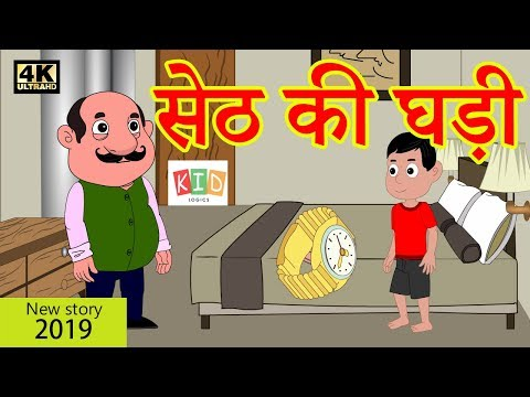 सेठ की घड़ी | New Story 2019 | Hindi Kahaniya | Baccho Ki Ka