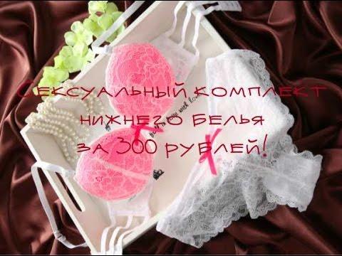 СЕКСУАЛЬНОЕ НИЖНЕЕ БЕЛЬЕ С АЛИЭКСПРЕСС ЗА 300 руб! - YouTube - photo#33