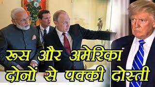 America के करीब होने के बाद भी russia से दूर नहीं होगा India, ये है 5 वजह