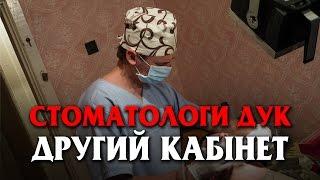 Стоматологи ДУК. Другий кабінет(, 2015-09-21T11:34:24.000Z)