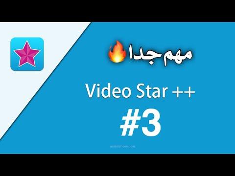 Photo of تحميل برنامج video star مجانا ومع الاكواد 3# 🔥. – تحميل