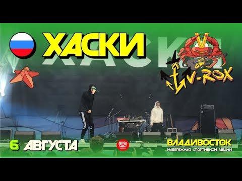 Хаски - Ай (Live, V-ROX, 06.08.2017)