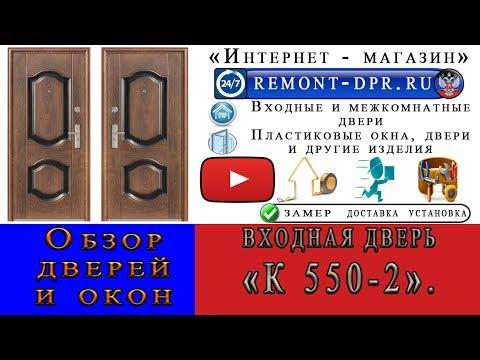 Модель К 550. Обзор входных дверей со склада в ДНР.