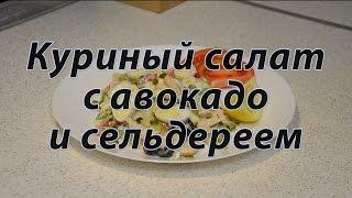 Куриный салат с авокадо и сельдереем