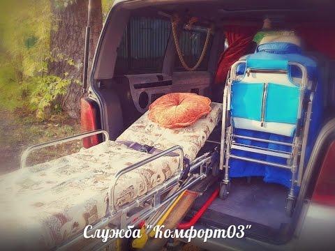 Перевозка больных по Москве - Служба Комфорт03