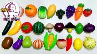 讓小朋友認識水果和蔬菜的中英文名稱|英語|國語|