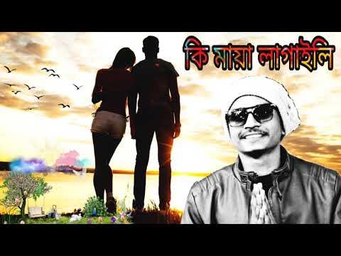 Ki Maya Lagailiকি মায়া লাগাইলি  Bangla New Song 2019  Samz Vai