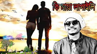 ki-maya-lagaili-bangla-new-song-2019-samz-vai