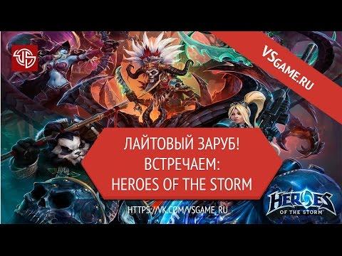 видео: heroes of the storm - Бросай работу, играй в хотс