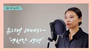 뮤지컬 레베카 - '영원한 생명' 커버 by.해야