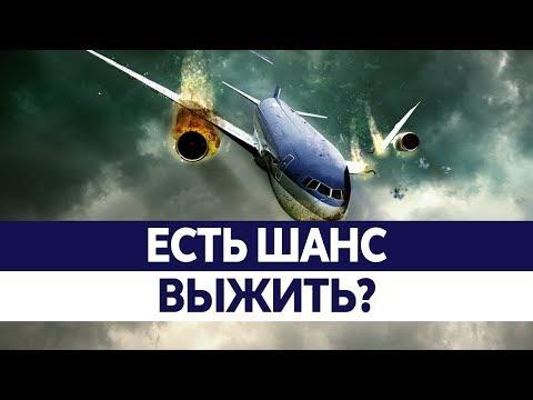 �� ШАНС, КАК ВЫЖИТЬ ПРИ ПАДЕНИИ САМОЛЕТА, ▶ авиакатастрофы И автоматика и
