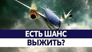 🌐 ШАНСЫ ЖИЗНИ 🌐 автоматика и авиакатастрофы, ▶ как выжить при падении самолета