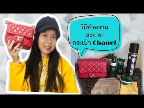 How to วิธีทำความสะอาดกระเป๋า Chanel  |How to clean Chanel Bag |Soe Mayer