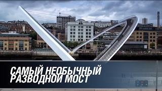 Самый необычный разводной мост в мире