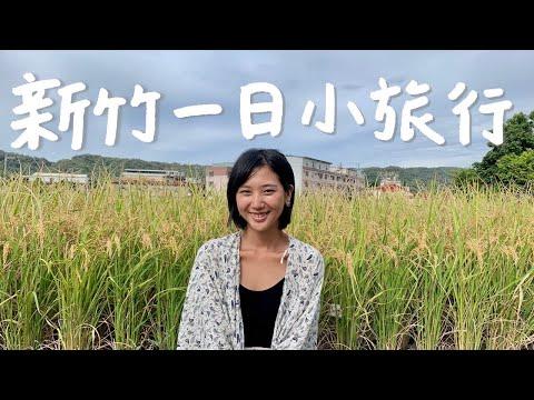新竹一日深度小旅行!單車漫步在金黃色稻田、道地客家便當、DIY爆米香 林宣 Xuan Lin