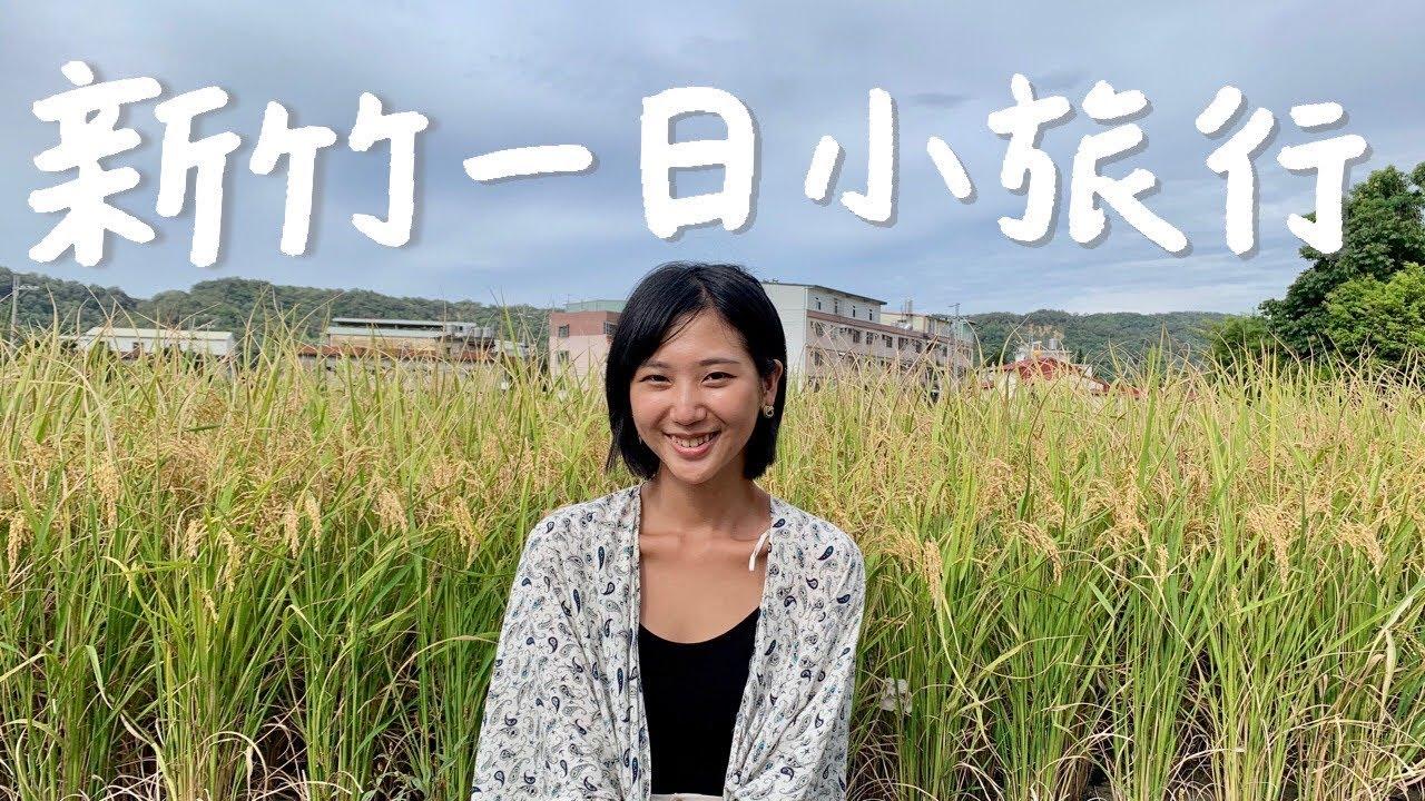 新竹一日深度小旅行!單車漫步在金黃色稻田、道地客家便當、DIY爆米香|林宣 Xuan Lin