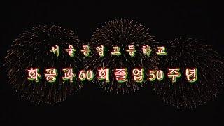 서울공고화공과졸업50주년