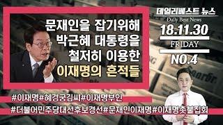 문재인을 잡기위해 박근혜 대통령을 철저히 이용한 이재명의 흔적들