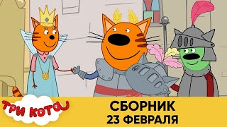 Три Кота Сборник 23 февраля Мультфильмы для детей 2021