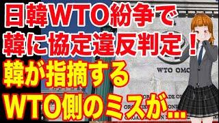 日韓WTO紛争で韓に協定違反判定!韓が指摘するWTO側のミスが...