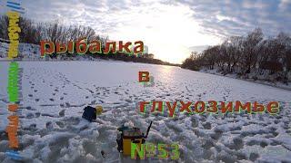 Зимняя рыбалка на мокше Зимний фидер со льда Жерлицы на речке