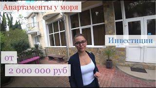 Квартиры в Сочи для отдыха и сдачи. Недорогие квартиры в Сочи у моря /Недвижимость в Сочи