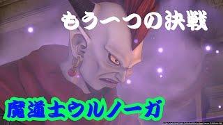 魔 ウルノーガ 道士 11 ドラクエ ウルノーガ(DQXI)