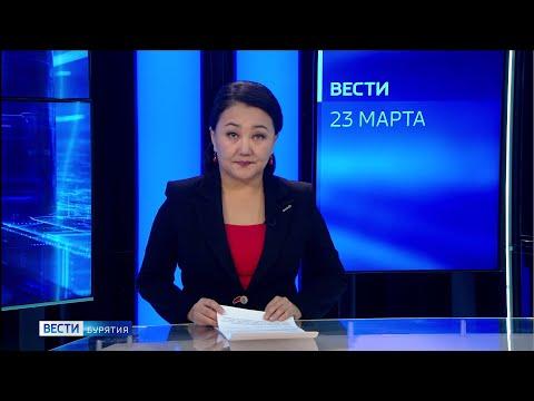 Вести Бурятия. 11-25 Эфир от 23.03.2020