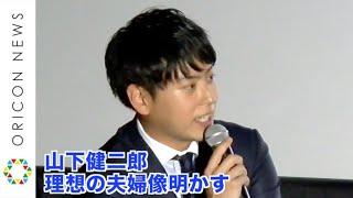 三代目J Soul Brothersの山下健二郎と女優の本仮屋ユイカが主役を務めた...