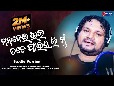 Mana Dei Bhala Tate Paithili Mun - Odia New Sad Song  - Humane Sagar - Manas Kumar - Studio Version