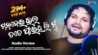 Mana Dei Bhala Tate Paithili Mun Odia New Sad Song Humane Sagar Manas Kumar Studio Version