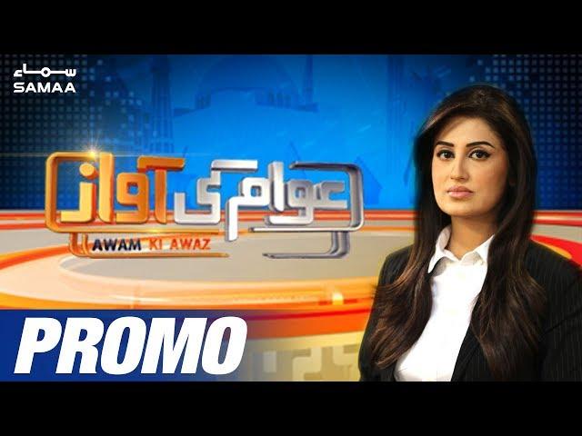 Awam Ki Awaz | Promo | SAMAA TV