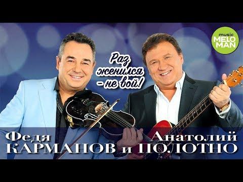 Анатолий Полотно и Федя Карманов - Раз женился