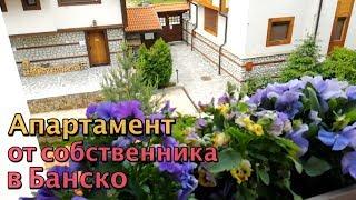 Друг продает отличный апартамент в Банско
