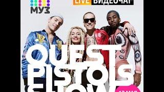 Видеочат со звездой на МУЗ-ТВ: Quest Pistols Show