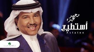 Mohammed Abdo ... Astatee - Lyrics |  محمد عبده ... أستطيع - بالكلمات