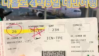 대만 타이베이&가오슝 여자 혼자 여행 도전기 […