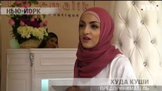 Как живут американские мусульмане? Репортаж из Нью Йорка