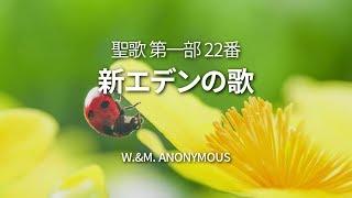 世界平和統一家庭連合の聖歌「新エデンの歌」です。 □世界平和統一家庭連合公式サイトhttps://ffwpu.jp/ □世界平和統一家庭連合公式ニュース...