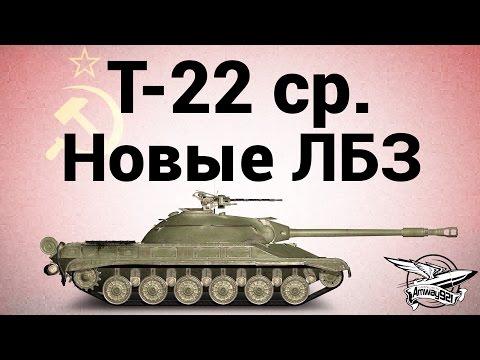Т-22 ср. - Новые ЛБЗ