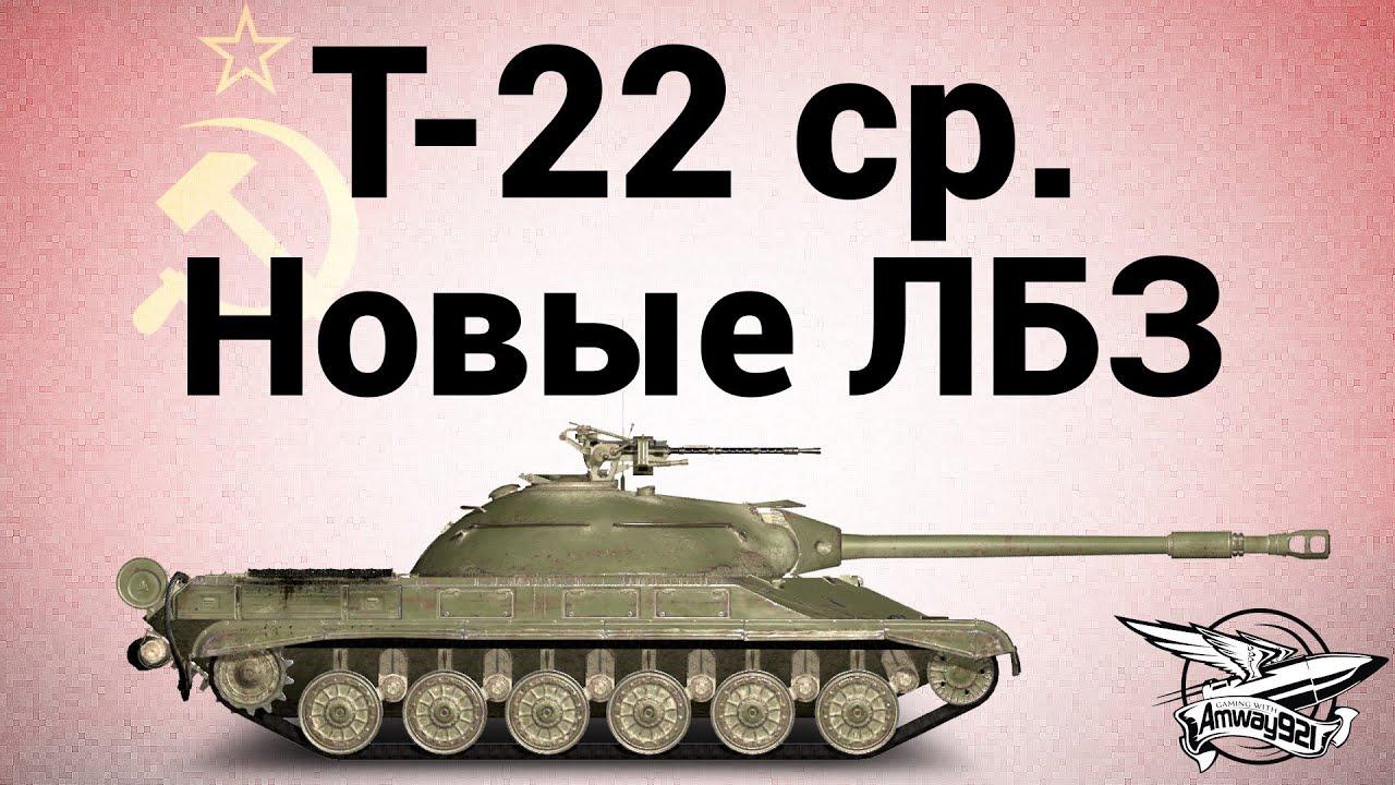 Т 22 ср как купить vk 7201 regbnm