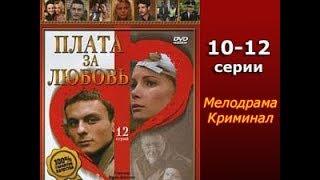 Сериал Плата за любовь 10-12 серия Мелодрама,Криминал