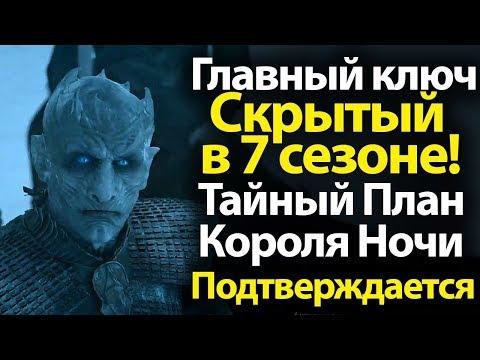 Главный Ключ, Скрытый в 7 сезоне! План Короля Ночи Подтверждается. Игра Престолов