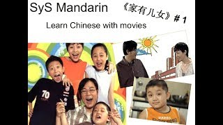 Learn Chinese with movie 《家有儿女》Home with kids #1