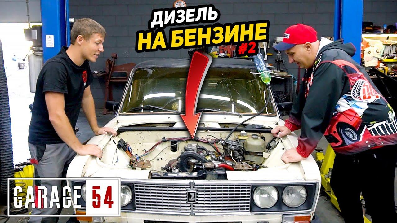 Дизельный двигатель на бензине - Первый выезд!