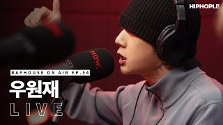 우원재(Woo) - USED TO & 징기스칸 (LIVE) / RAPHOUSE ON AIR [EP.54]