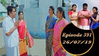 Kalyana Veedu   Tamil Serial   Episode 391   26/07/19  Sun Tv  Thiru Tv