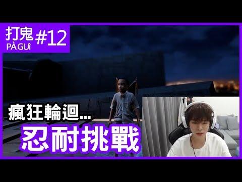 【打鬼PÀGUì】第十二集。瘋狂輪迴忍耐挑戰【黃氏兄弟遊戲頻道】